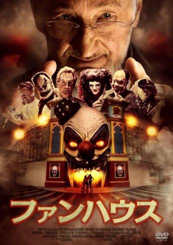 『ファンハウス』:原題THE FUNHOUSE MASSACRE 監督・脚本:アンディ・パルマー